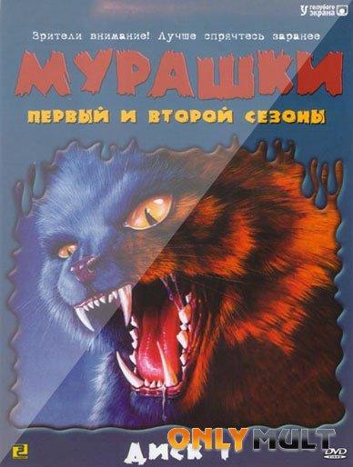 Poster Мурашки