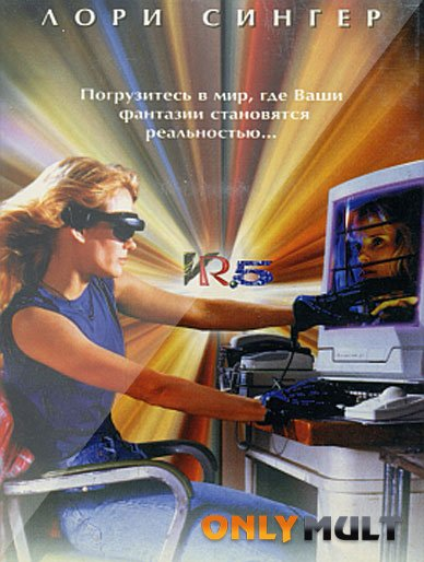 Poster Виртуальная Реальность
