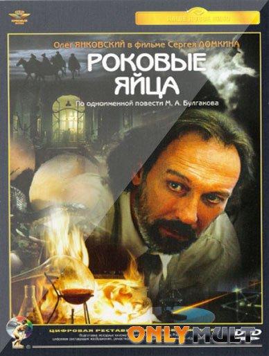 Poster Роковые яйца