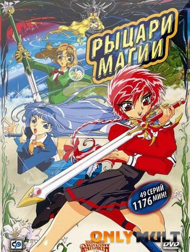 Poster Рыцари магии