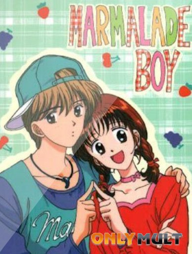 Poster Мальчик-мармелад