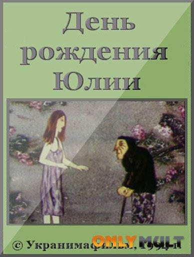 Poster День рождения Юлии