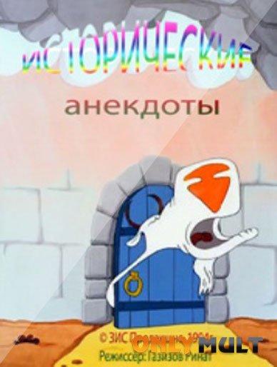 Poster Исторические анекдоты