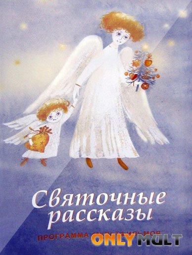 Poster Святочные рассказы