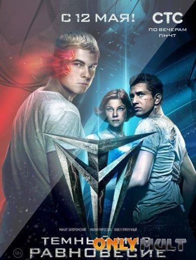 Poster Тёмный мир: Равновесие [сериал]
