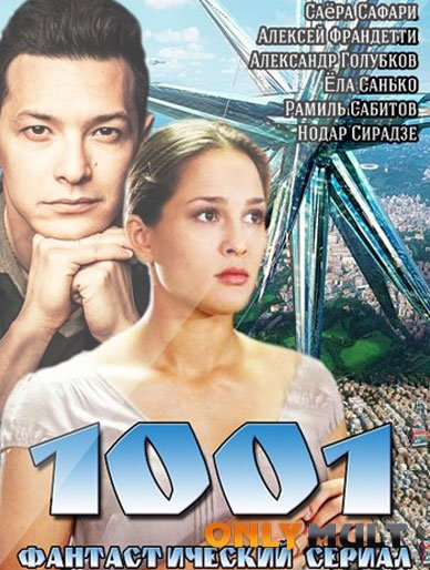 Poster 1001 [сериал]