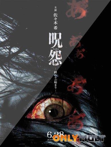 Poster Проклятие: Начало конца