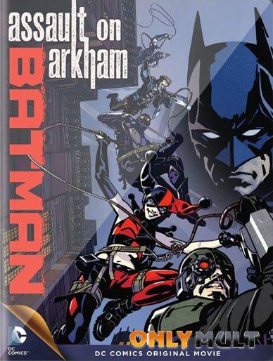 Poster Бэтмен: Нападение на Аркхэм