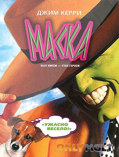 Poster Маска [фильм]