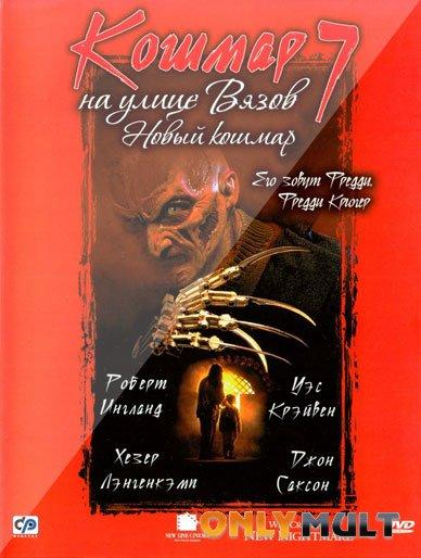 Poster Кошмар на улице Вязов 7