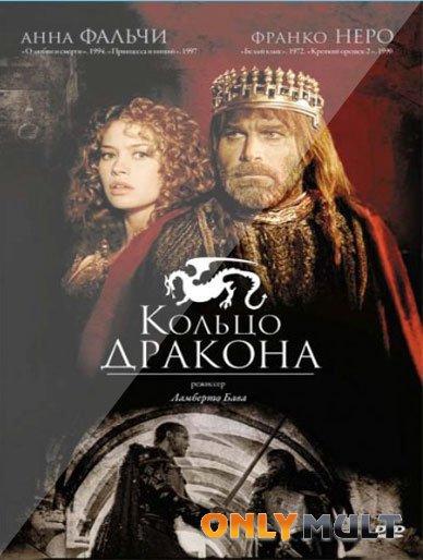 Poster Кольцо дракона