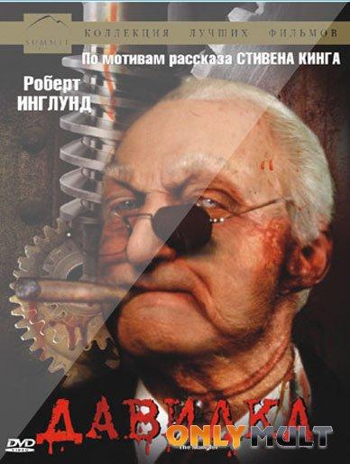 Poster Давилка