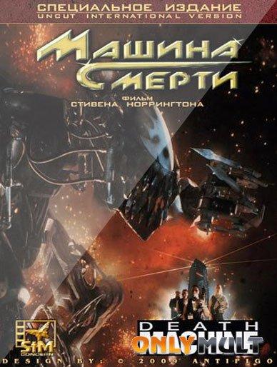 Poster Машина смерти