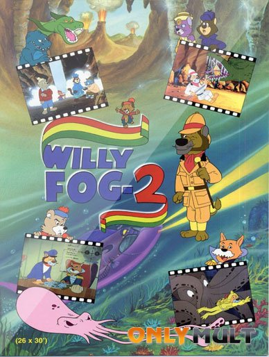 Poster Вилли Фог 2