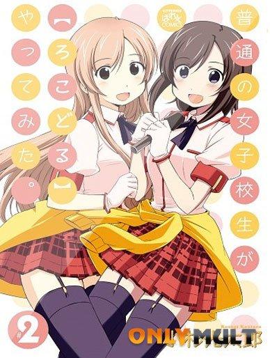 Poster Как обычные школьницы попробовали стать Местными Идолами