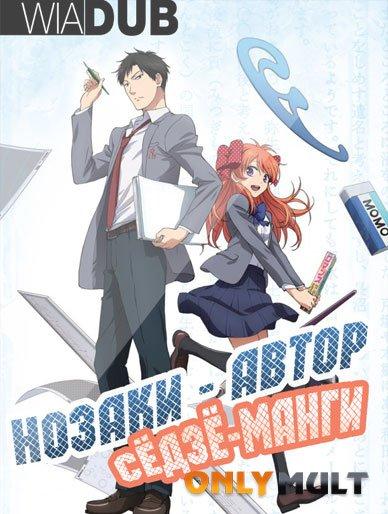 Poster Нозаки автор сёдзё-манги