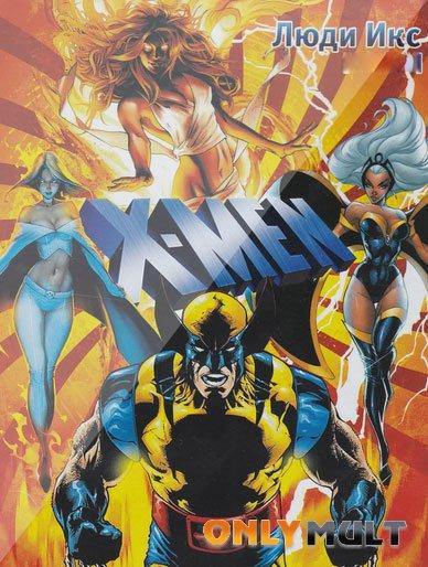 Poster Люди Икс [все серии]
