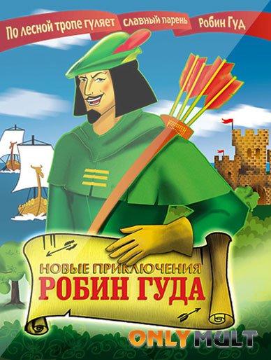 Poster Новые приключения Робин Гуда