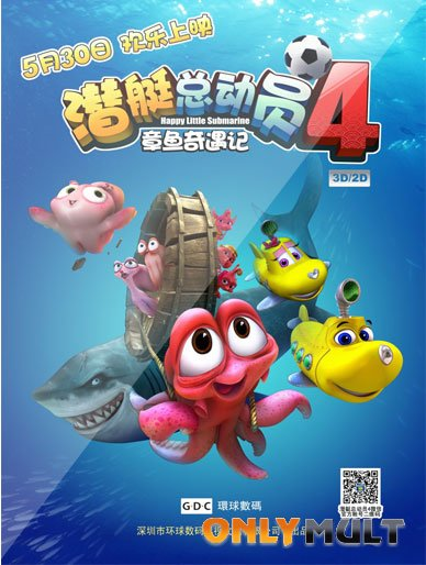 Poster Счастливые маленькие субмарины 4