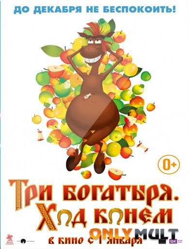 Poster Три богатыря: Ход конем