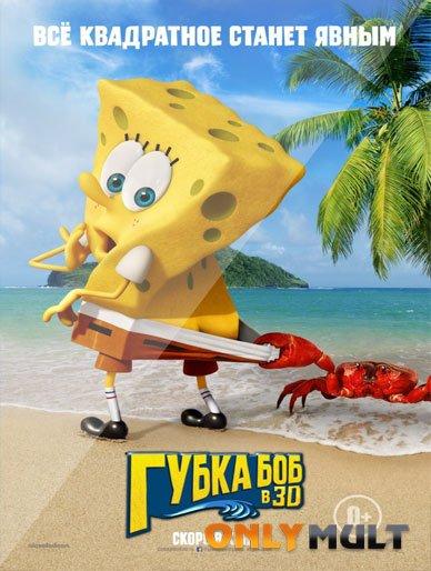 Poster ����� ��� � 3D (2015)
