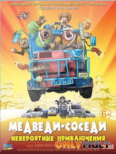 Poster Медведи-соседи: Невероятные приключения
