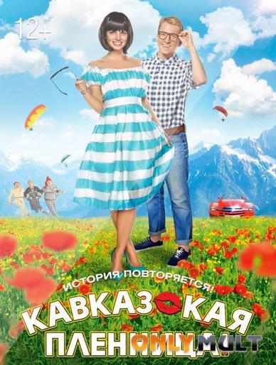 Poster Кавказская пленница 2 (2014)