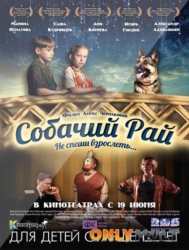 Poster Собачий рай