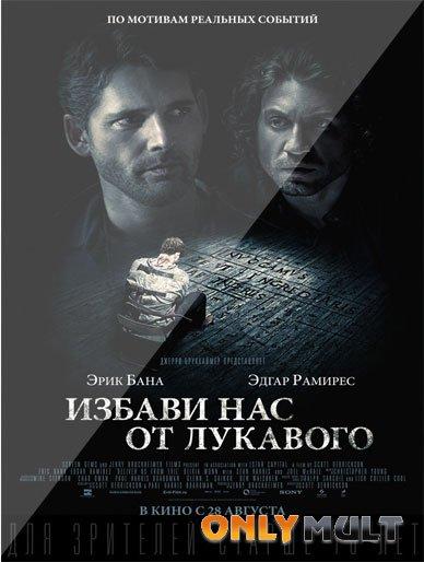 Poster Избави нас от лукавого