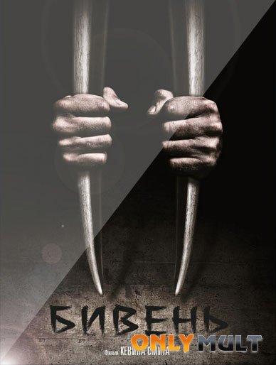 Poster Бивень