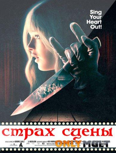Poster Страх сцены