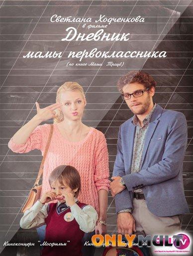 Poster Дневник мамы первоклассника