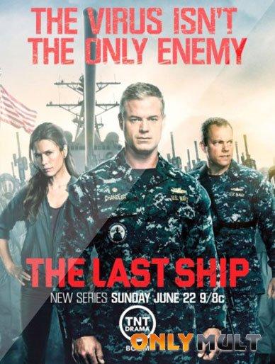 Poster Последний корабль