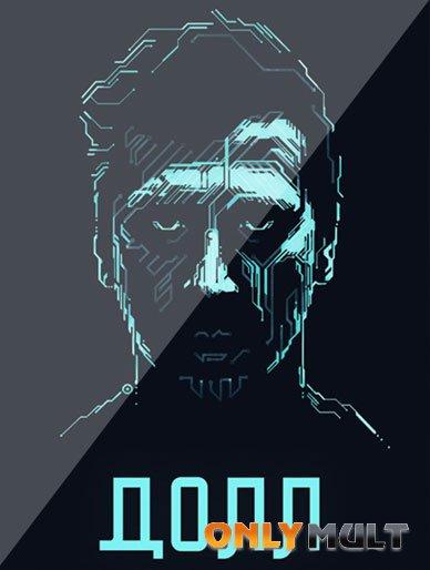 Poster ДОЛЛ