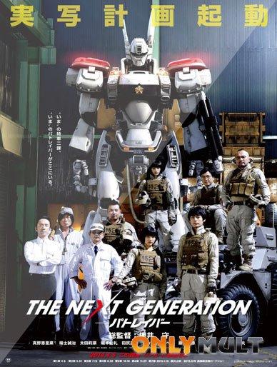 Poster Полиция будущего: Новое поколение