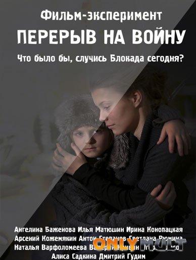 Poster Перерыв на войну
