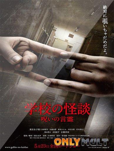 Poster Школа: Проклятие духа