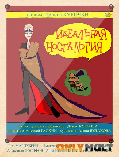 Poster Идеальная ностальгия