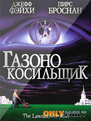 Poster Газонокосильщик