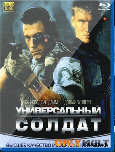 Poster Универсальный солдат