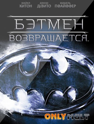 Poster Бэтмен возвращается