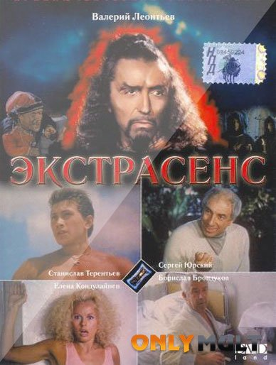 Poster Экстрасенс
