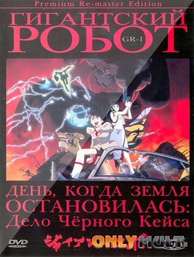 Poster Гигантский робот