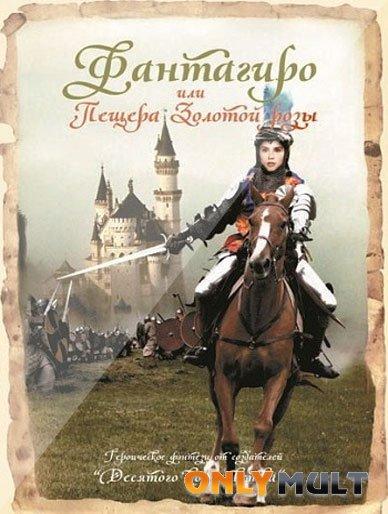 Poster Фантагиро или Пещера золотой розы