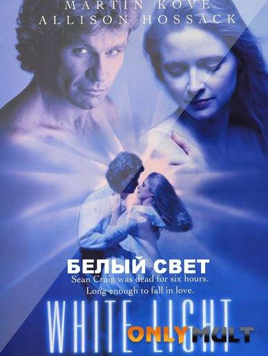 Poster Белый свет