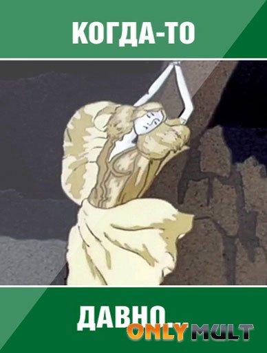 Poster Когда-то давно