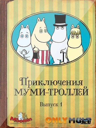 Poster Приключения муми-троллей