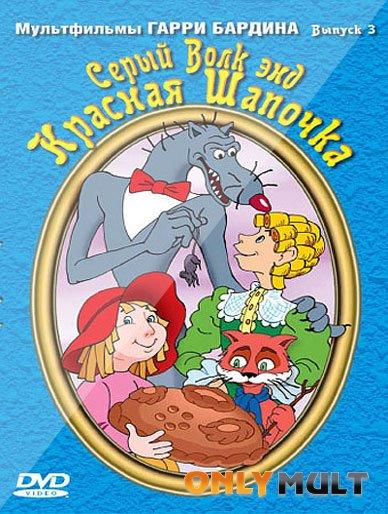 Poster Серый волк энд Красная шапочка