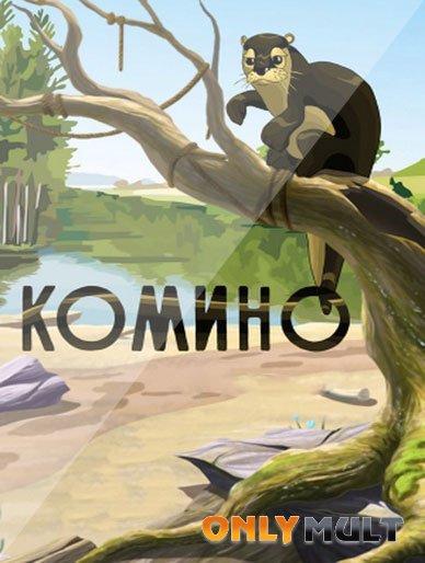 Poster Комино