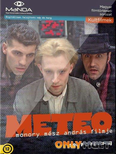 Poster Метео